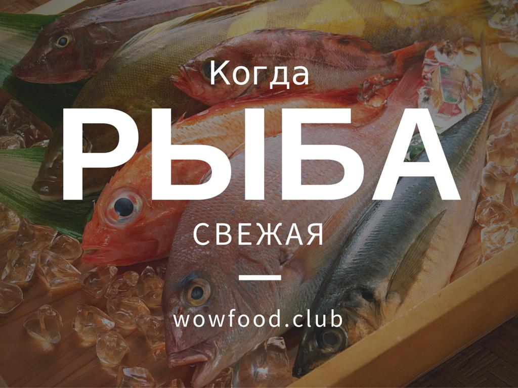 Важно: Как проверить рыбу на свежесть